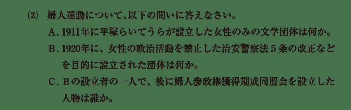 近代60 問題2(2) カッコ空欄