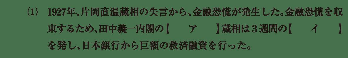 近代63 問題1(1) カッコ空欄