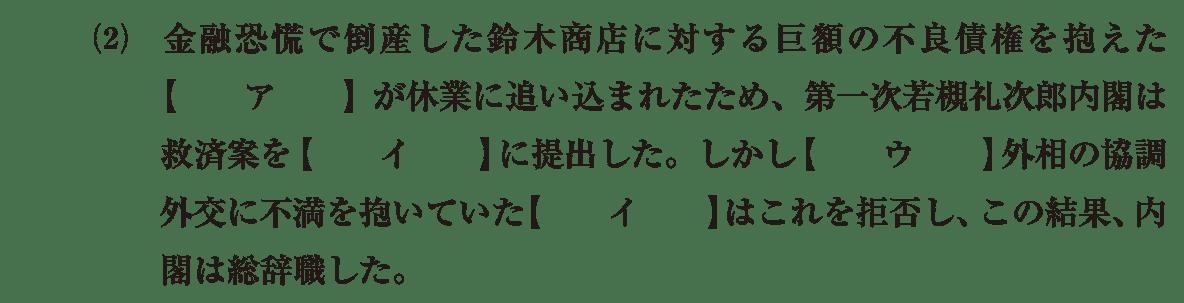 近代63 問題1(2) カッコ空欄