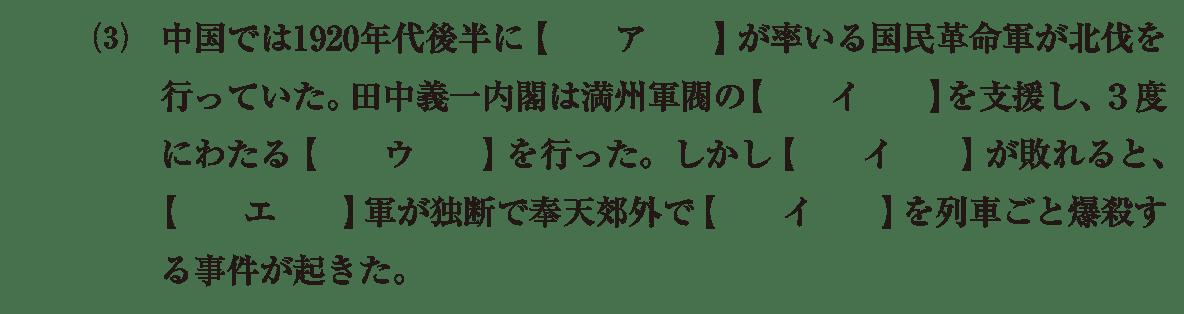 近代63 問題1(3) カッコ空欄