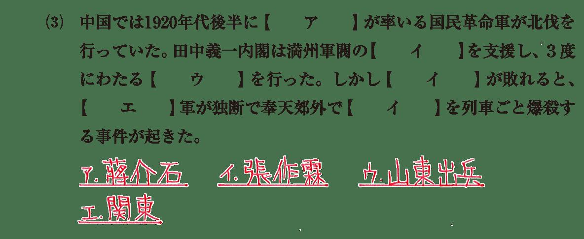 近代63 問題1(3) 答え入り