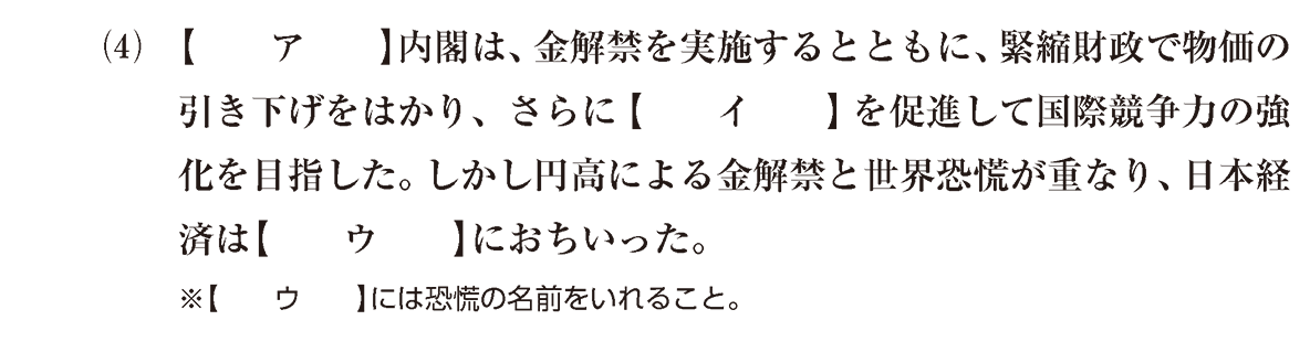 近代63 問題1(4) カッコ空欄