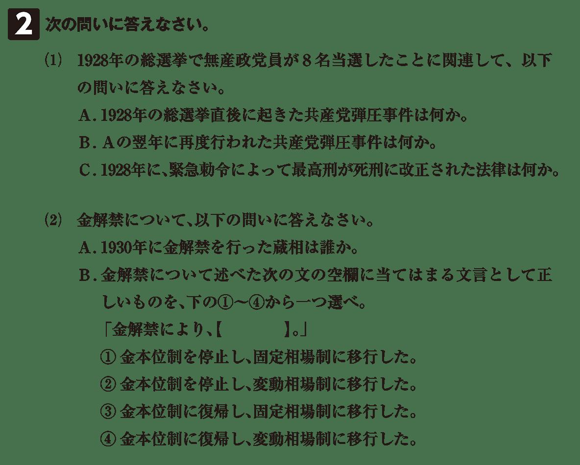 近代63 問題2 カッコ空欄