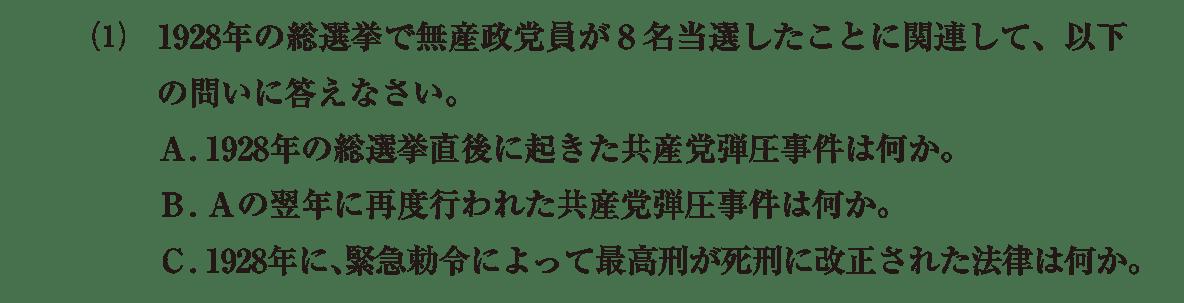 近代63 問題2(1) カッコ空欄