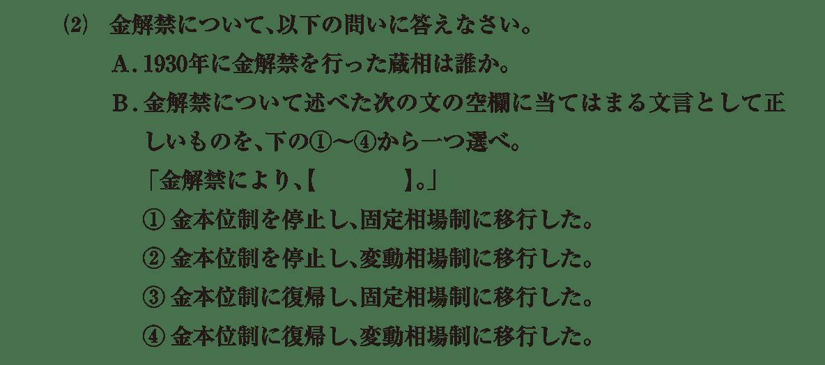 近代63 問題2(2) カッコ空欄