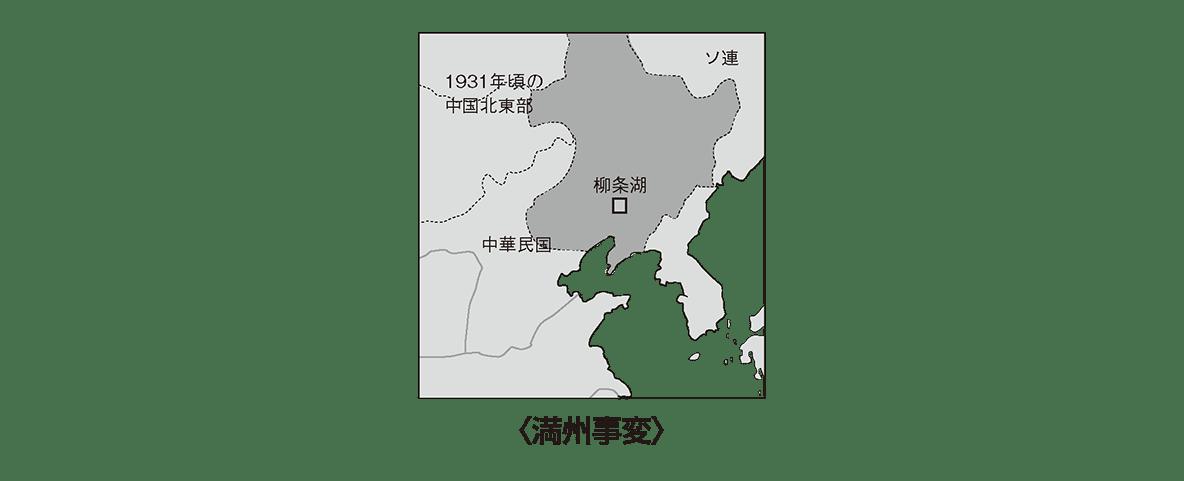 近代64 ポイント2 <満州事変>の地図