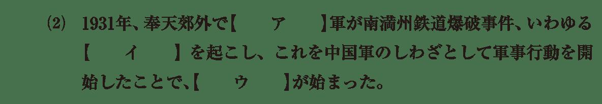 近代66 問題1(2) カッコ空欄
