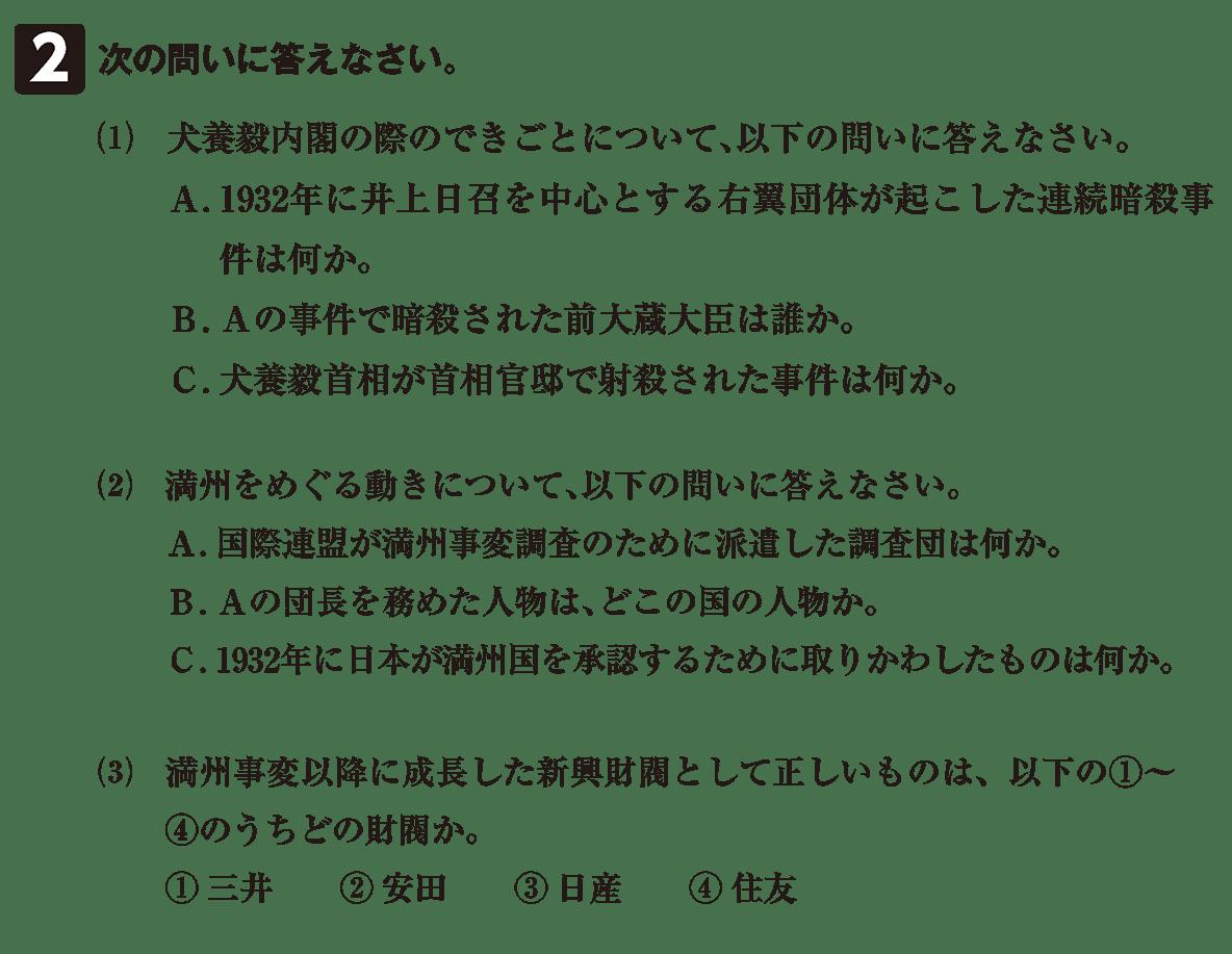 近代66 問題2 カッコ空欄