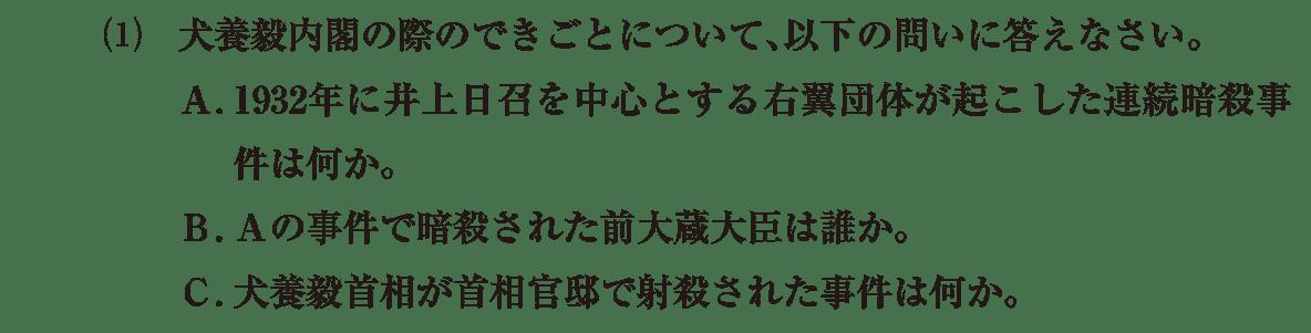 近代66 問題2(1) カッコ空欄