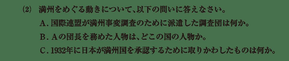 近代66 問題2(2) カッコ空欄