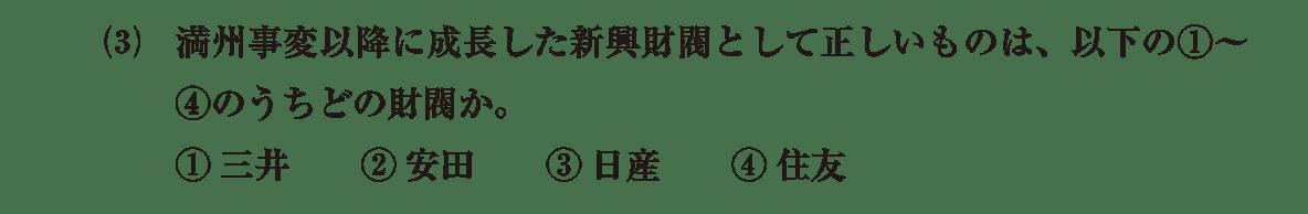 近代66 問題2(3) カッコ空欄