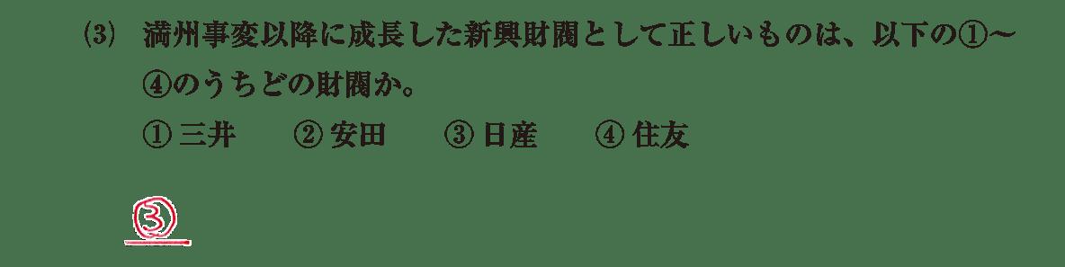 近代66 問題2(3) 答え入り