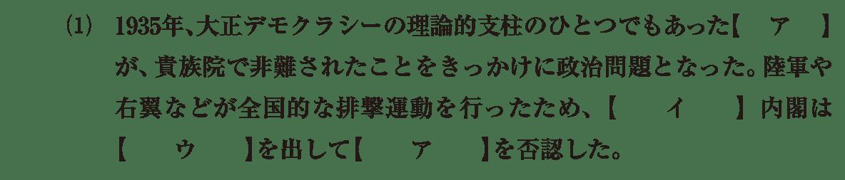 近代69 問題1(1) カッコ空欄