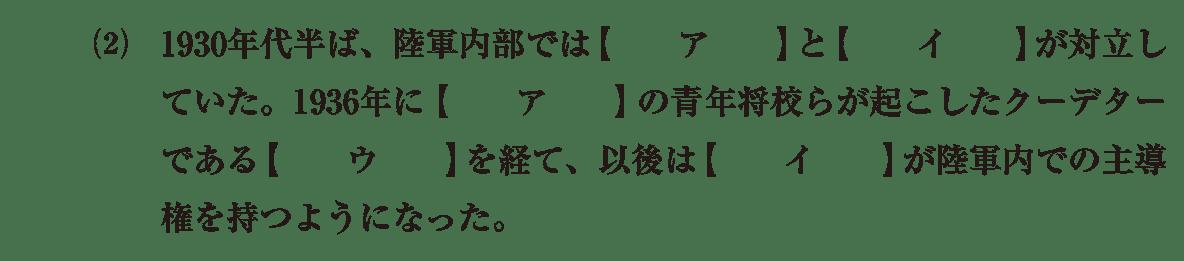 近代69 問題1(2) カッコ空欄