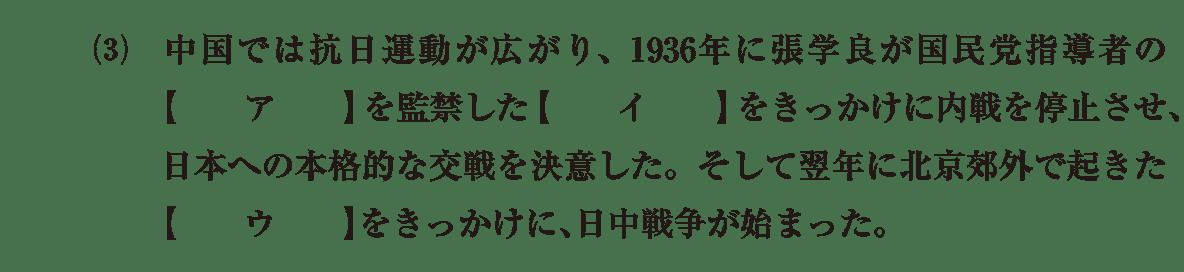近代69 問題1(3) カッコ空欄