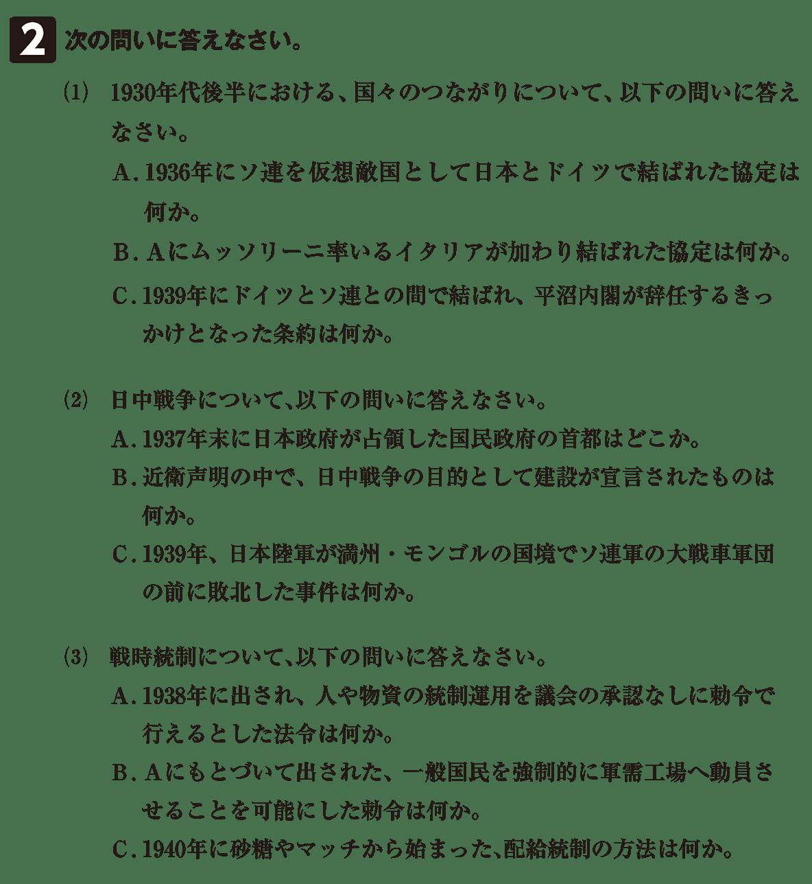 近代69 問題2 カッコ空欄