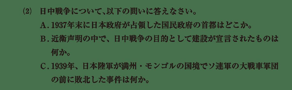 近代69 問題2(2) カッコ空欄
