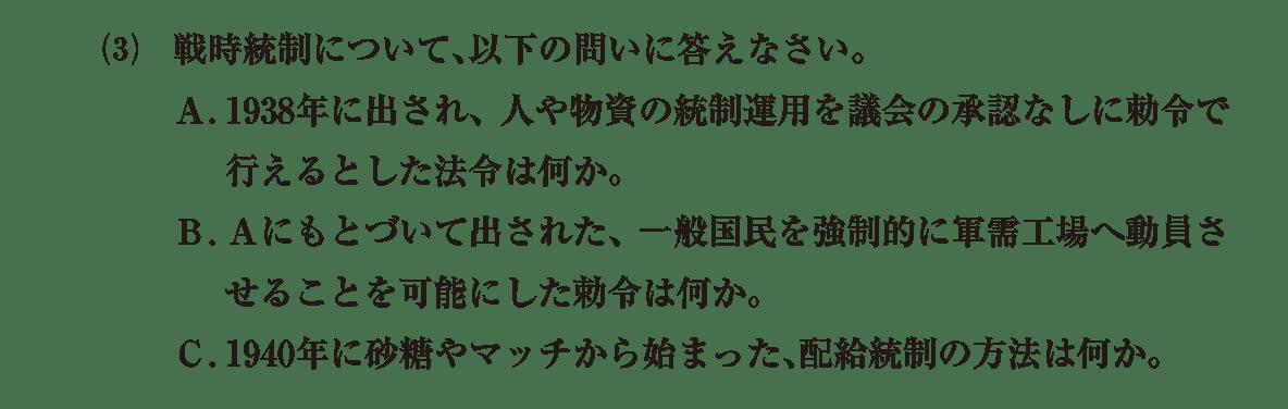 近代69 問題2(3) カッコ空欄