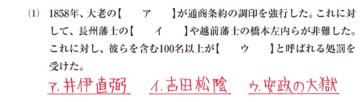近代06 問題1(1) 答え入り