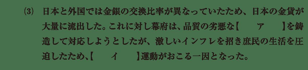 近代06 問題1(3) カッコ空欄