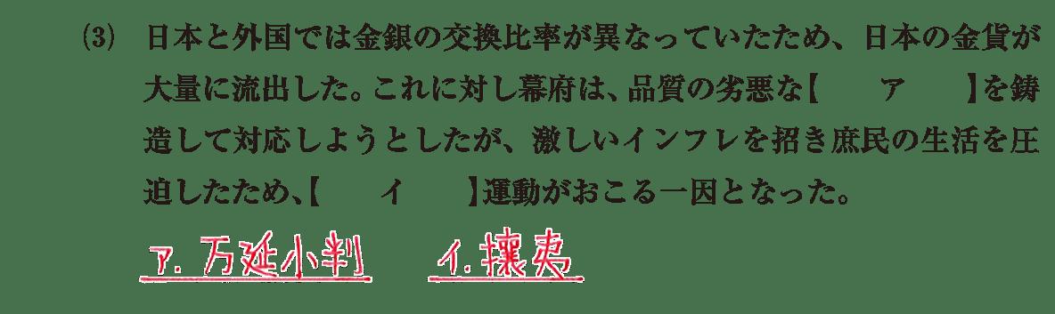 近代06 問題1(3) 答え入り