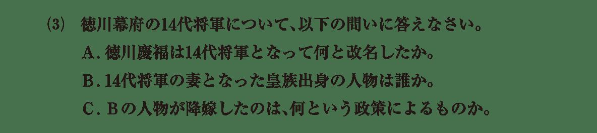 近代06 問題2(3) カッコ空欄