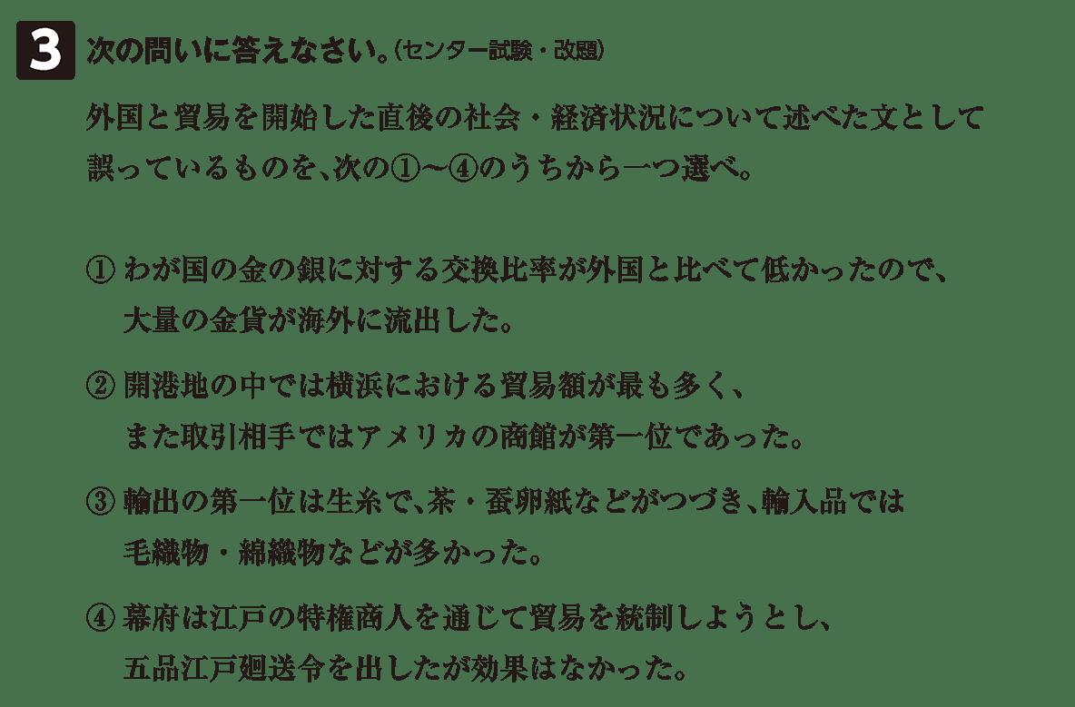 近代06 問題3 カッコ空欄