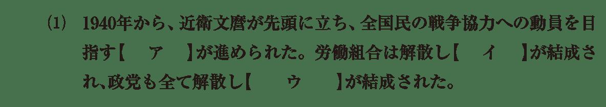近代72 問題1(1) カッコ空欄