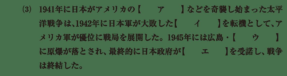 近代72 問題1(3) カッコ空欄