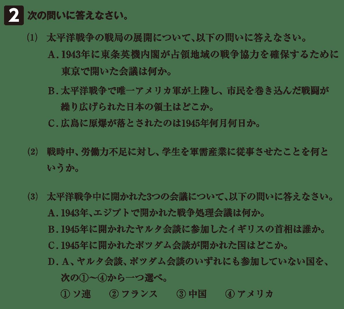近代72 問題2 カッコ空欄