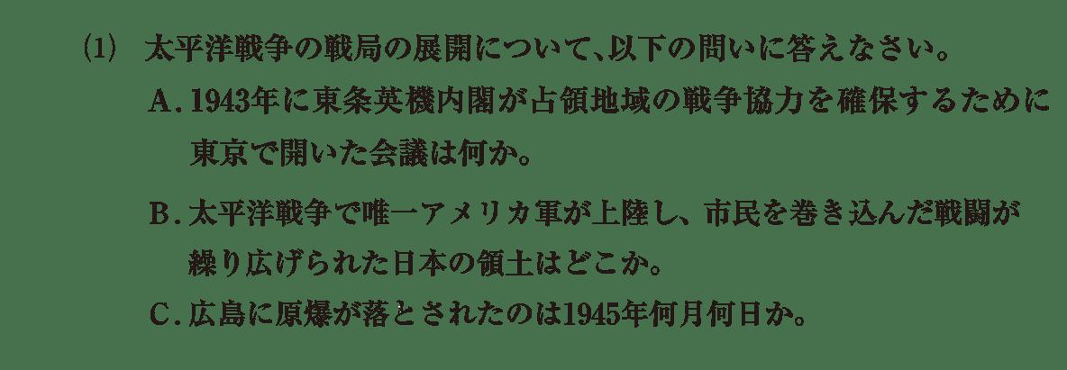 近代72 問題2(1) カッコ空欄