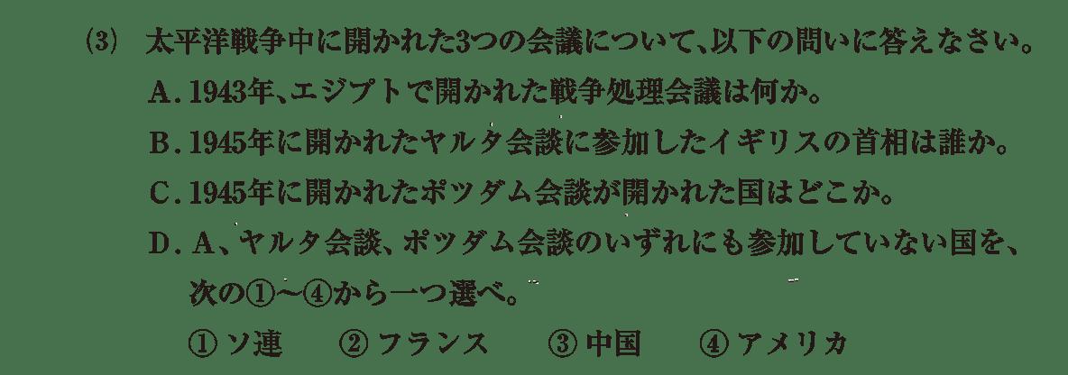 近代72 問題2(3) カッコ空欄