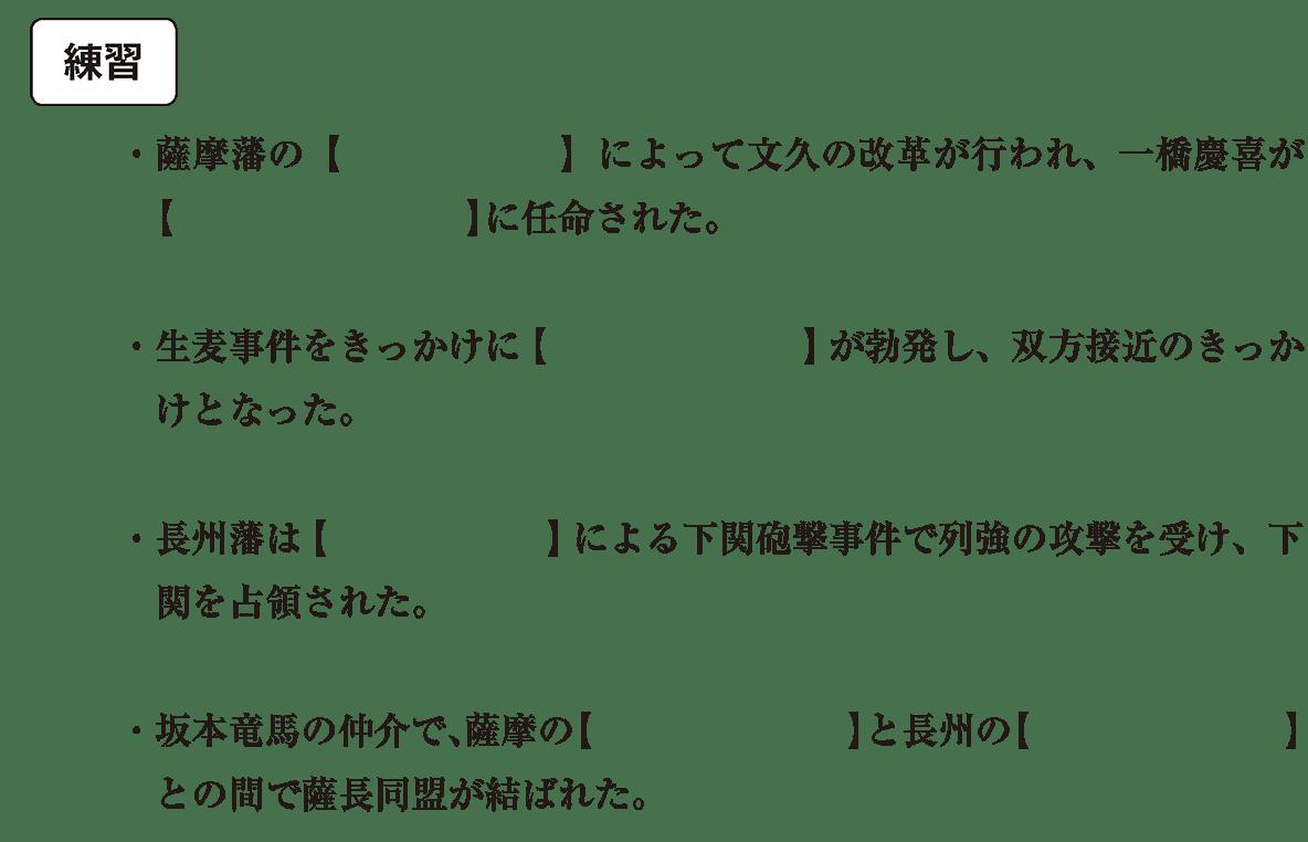 近代07 練習 空欄