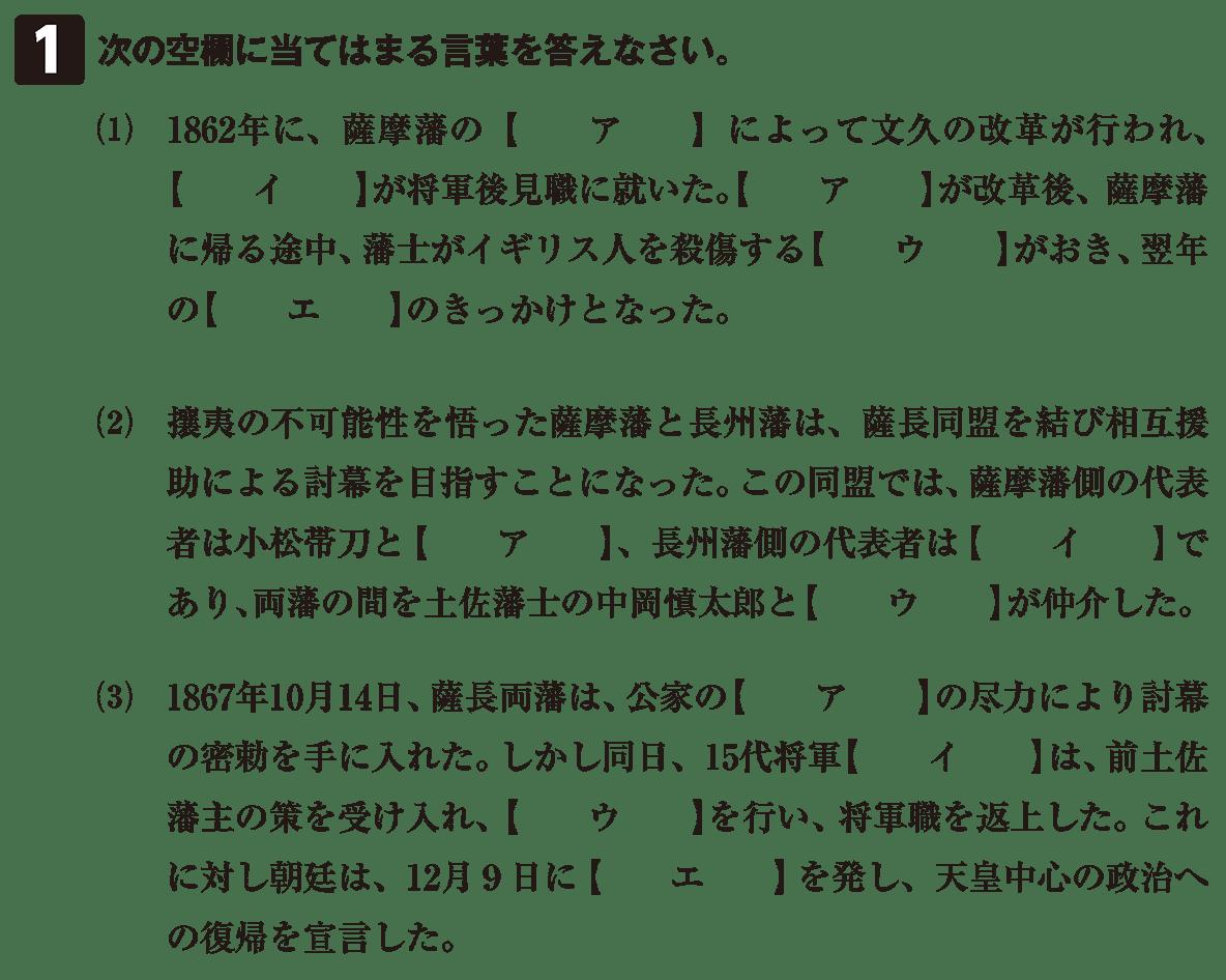 近代09 問題1 カッコ空欄