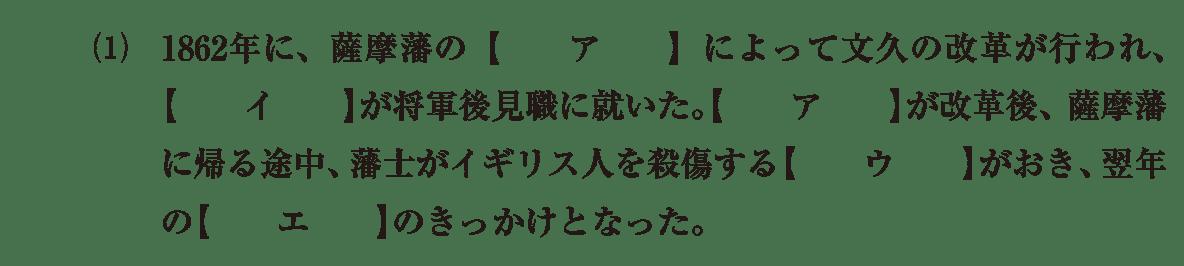近代09 問題1(1) カッコ空欄