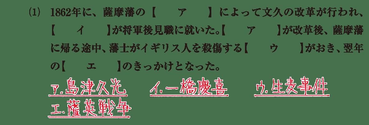 近代09 問題1(1) 答え入り