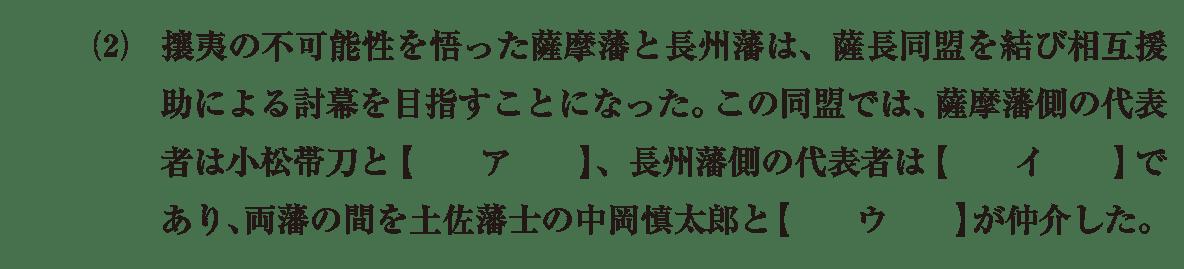 近代09 問題1(2) カッコ空欄
