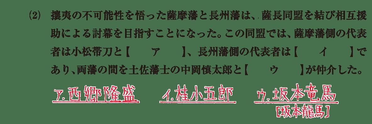 近代09 問題1(2) 答え入り