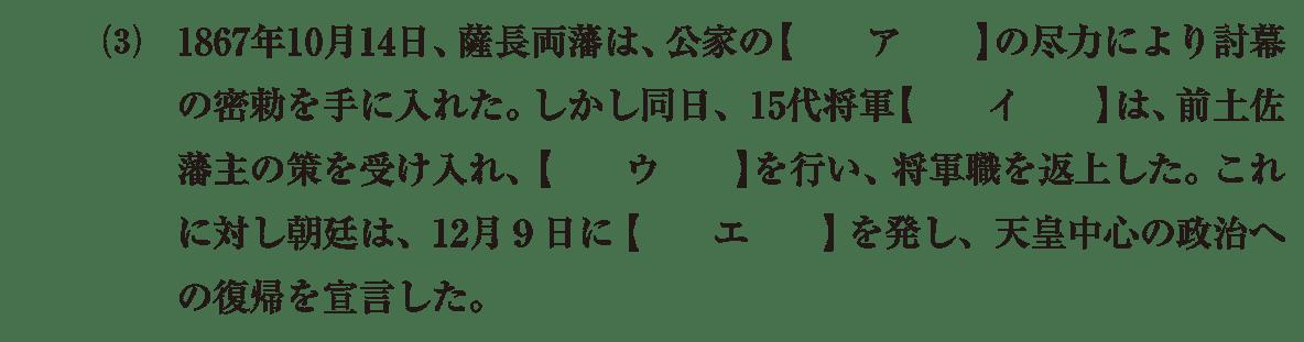 近代09 問題1(3) カッコ空欄