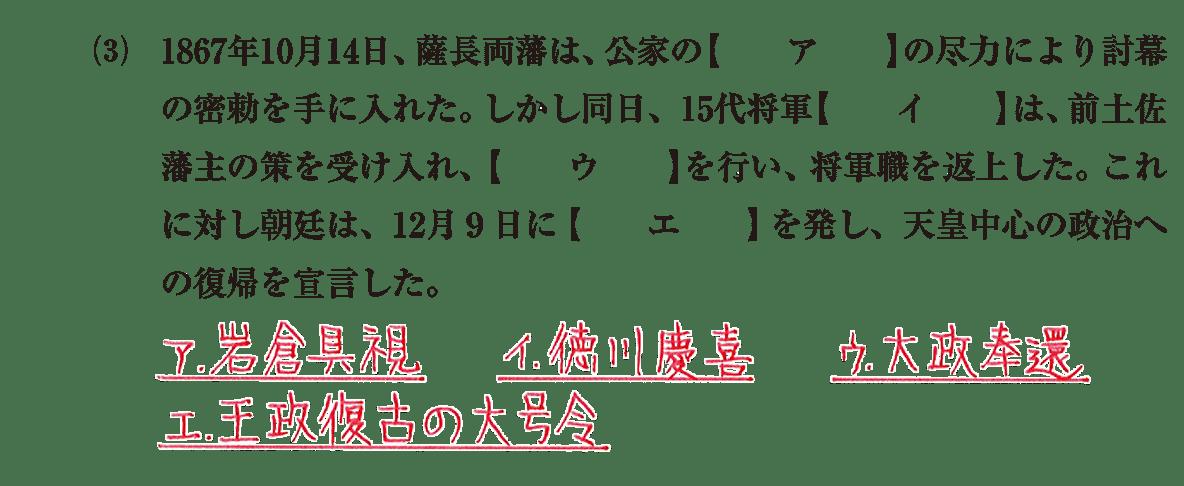 近代09 問題1(3) 答え入り