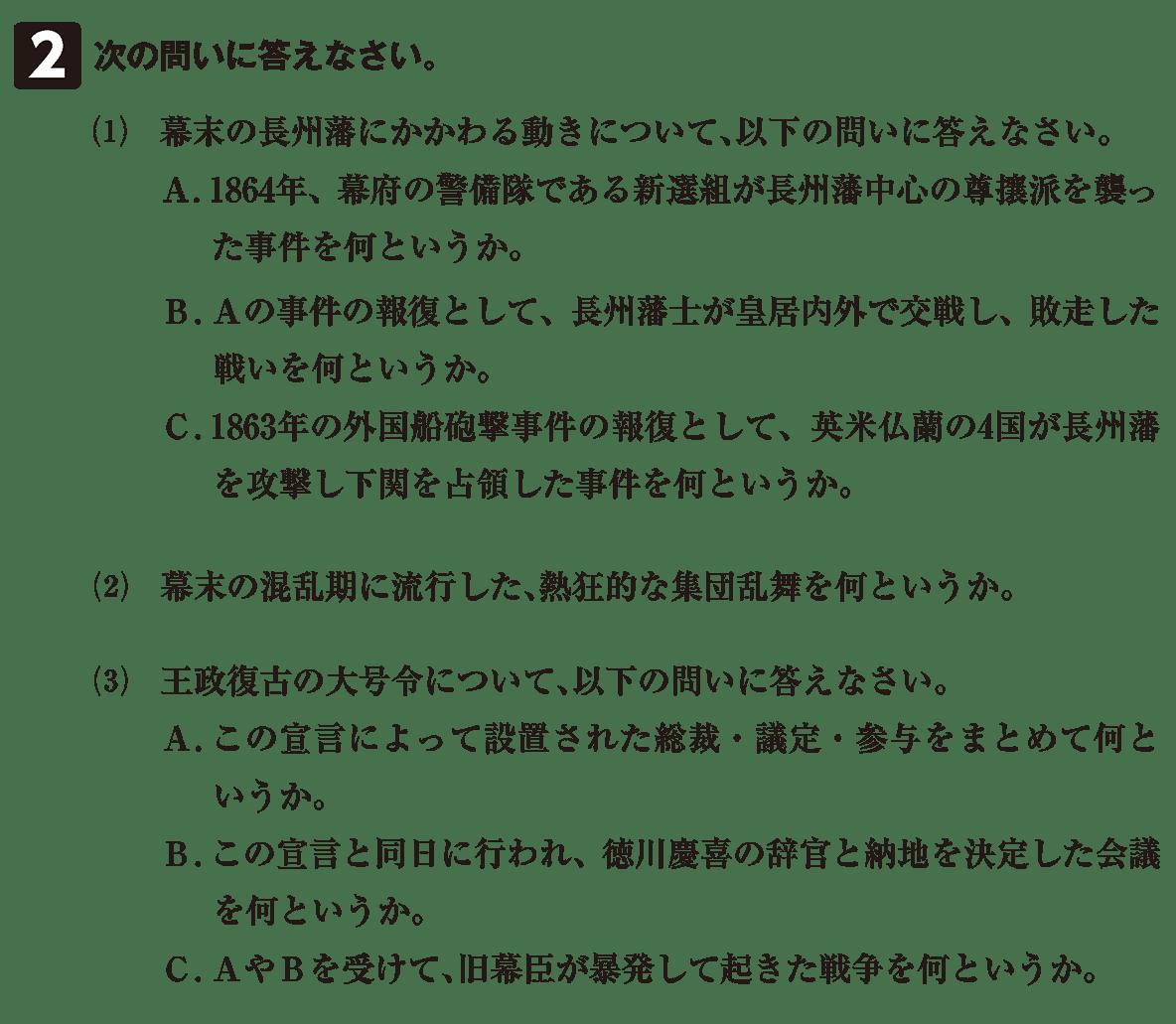 近代09 問題2 カッコ空欄