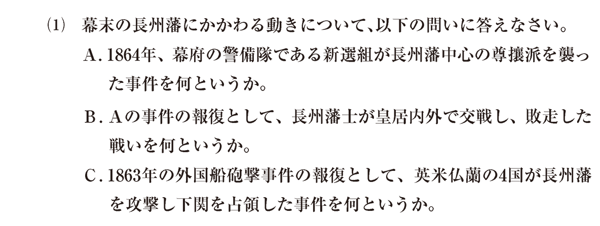 近代09 問題2(1) カッコ空欄