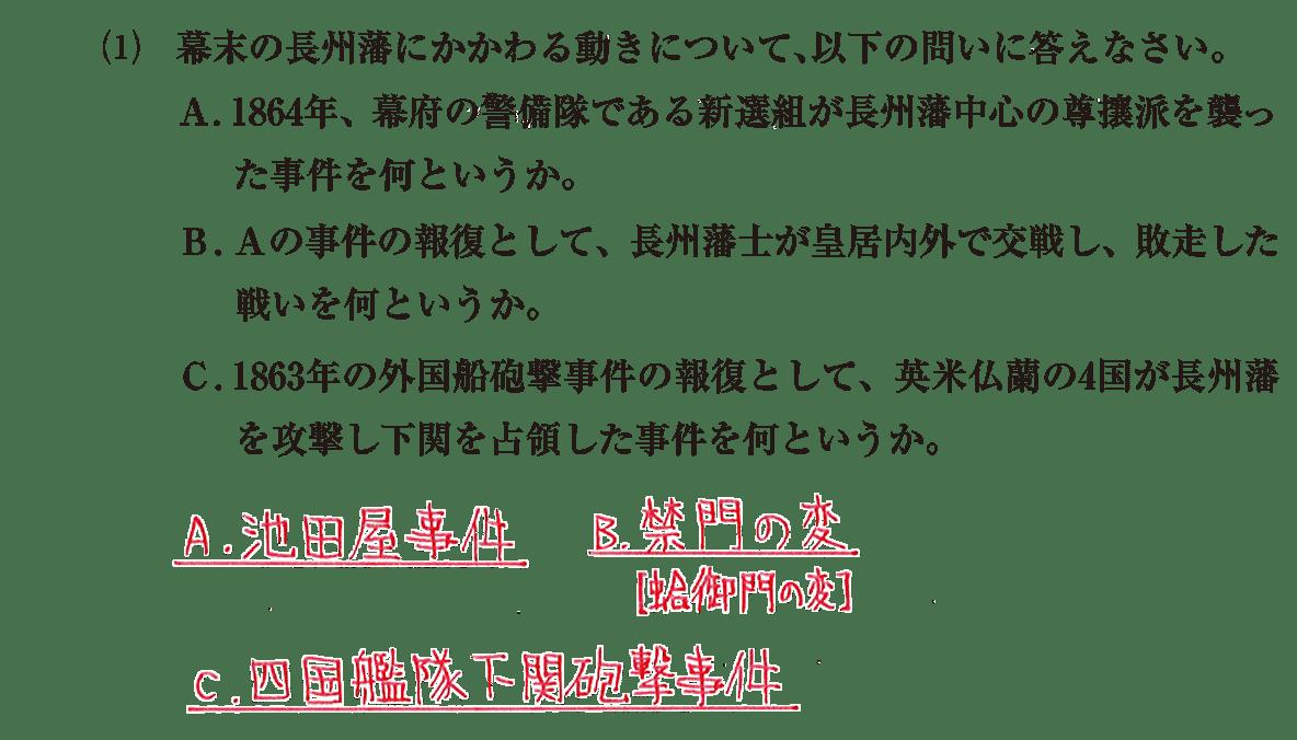 近代09 問題2(1) 答え入り