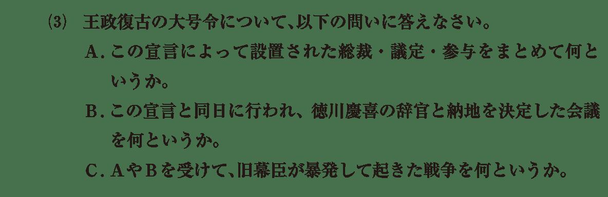 近代09 問題2(3) カッコ空欄