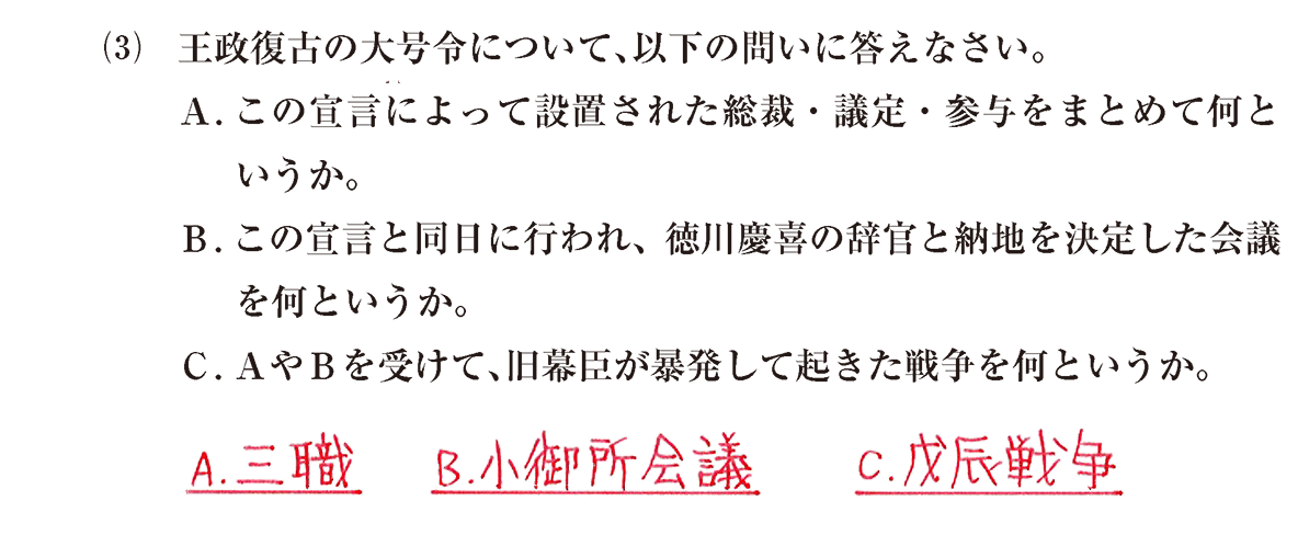近代09 問題2(3) 答え入り