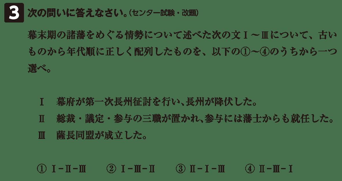 近代09 問題3 カッコ空欄