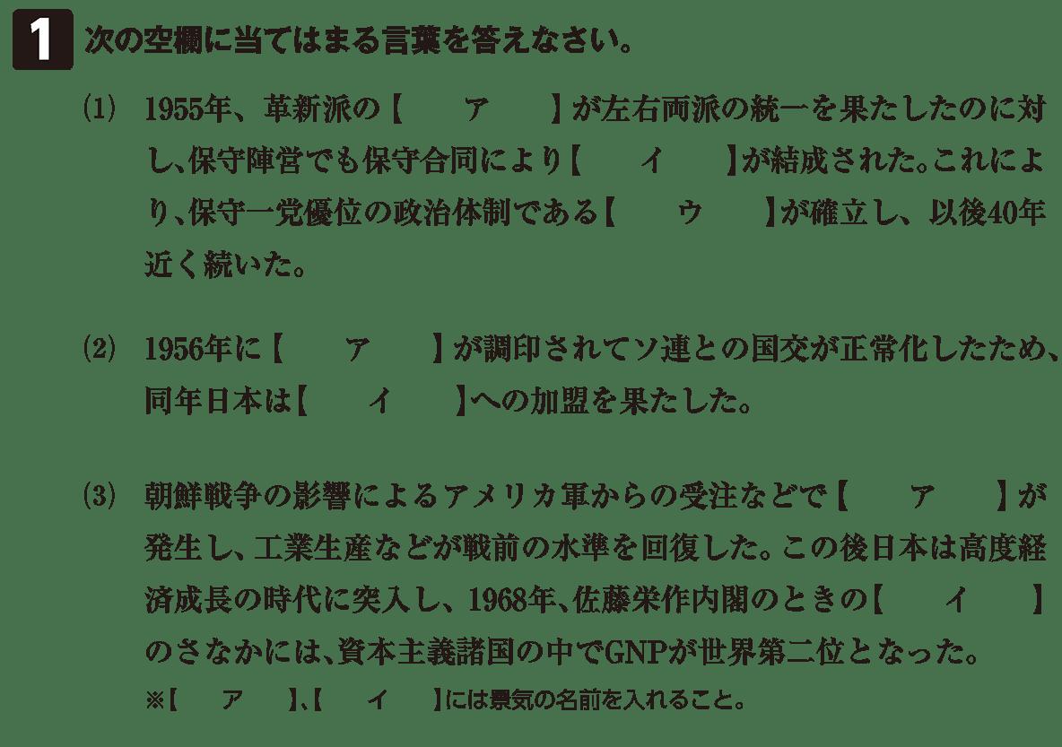 現代12 問題1 カッコ空欄