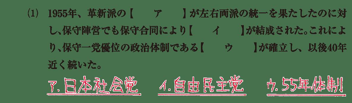 現代12 問題1(1) 答え入り