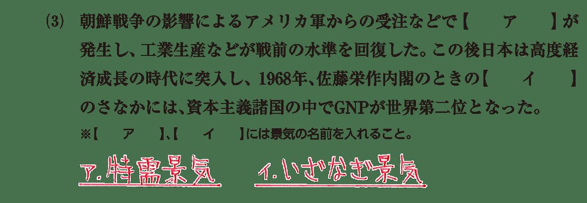 現代12 問題1(3) 答え入り