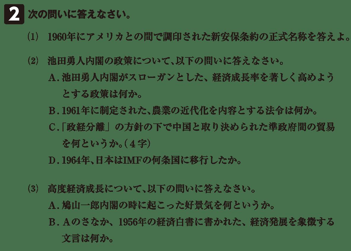 現代12 問題2 カッコ空欄